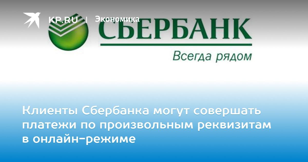 сбербанк омск кредит пенсионерам