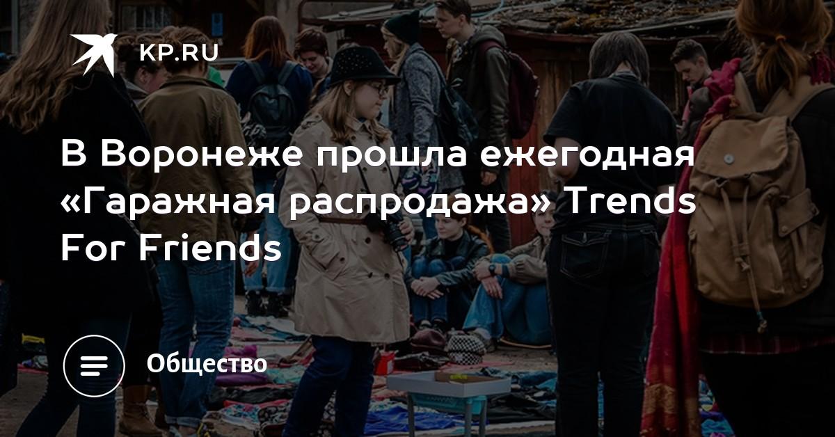 aa0495b33926 В Воронеже прошла ежегодная «Гаражная распродажа» Trends For Friends