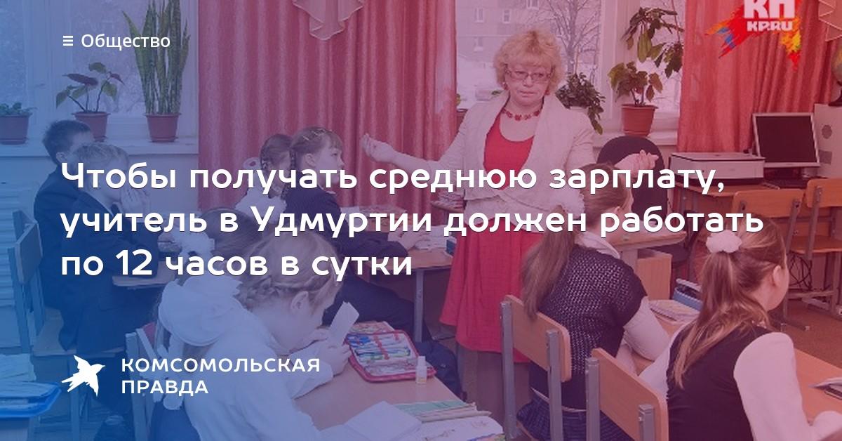 жить Вам зарплата учителя русского и литературы горничная проживанием Перемещение