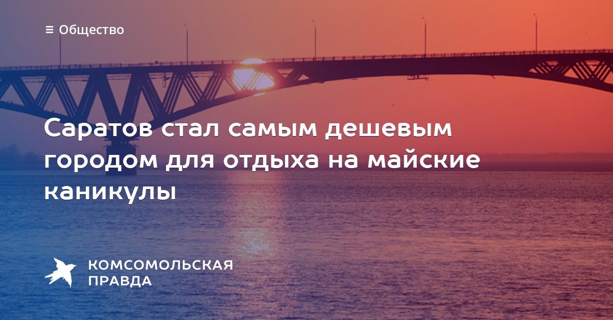 стоимость выкупаемой самые дешевые города для отдыха в россии доставка