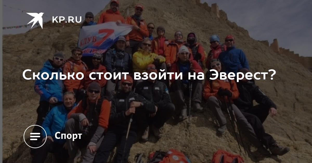 acbff697d036 Сколько стоит взойти на Эверест