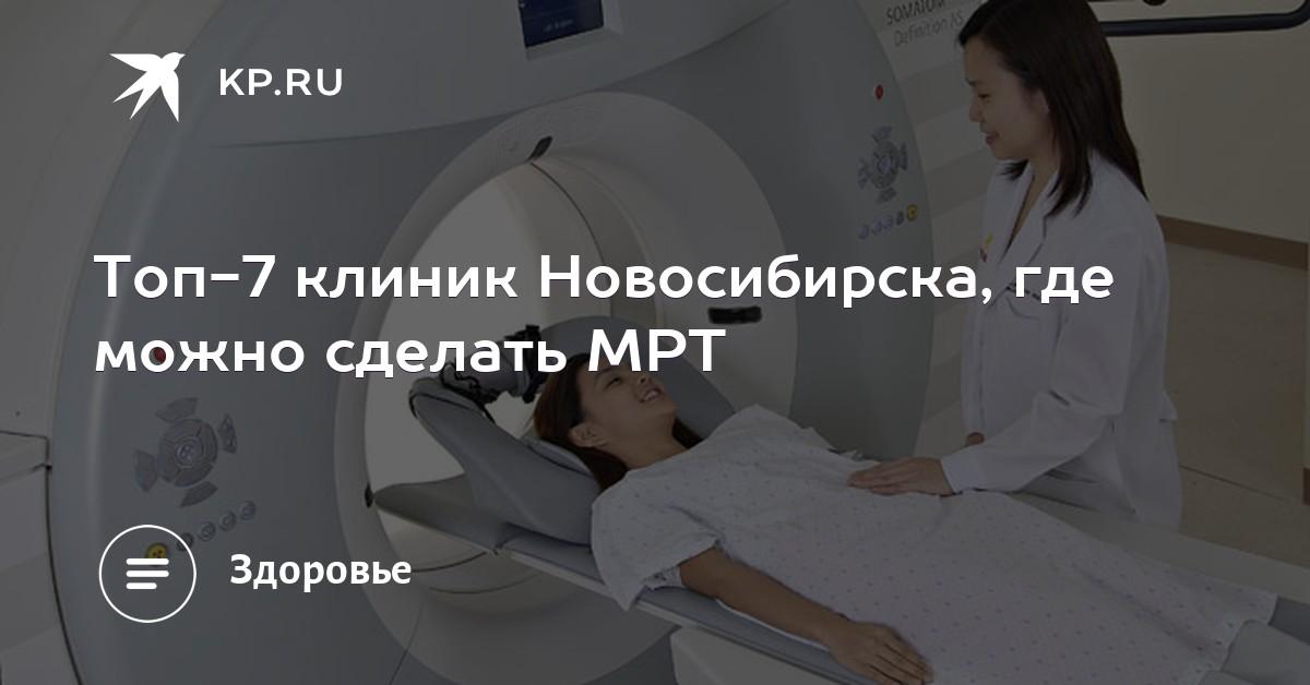 mrt-bryushnoy-polosti-v-novosibirske-skolko-stoit-trah-do-sedmogo-pota