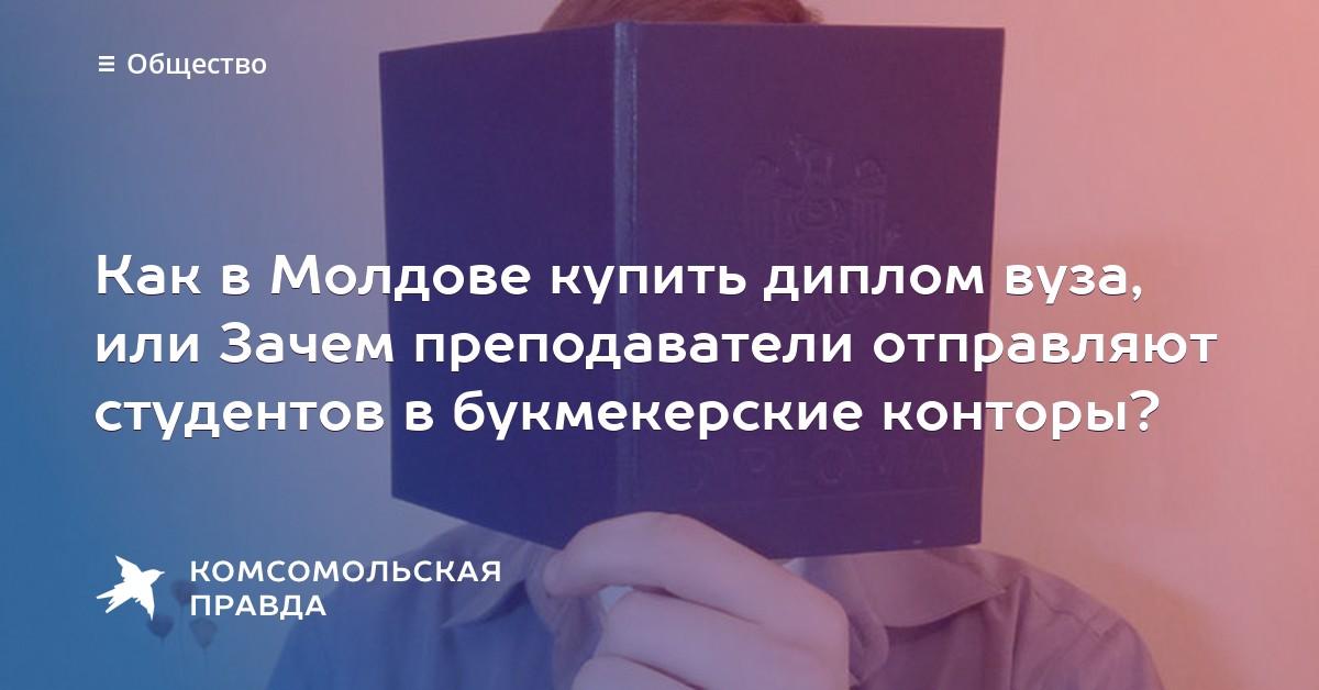 Как в Молдове купить диплом вуза или Зачем преподаватели  Как в Молдове купить диплом вуза или Зачем преподаватели отправляют студентов в букмекерские конторы