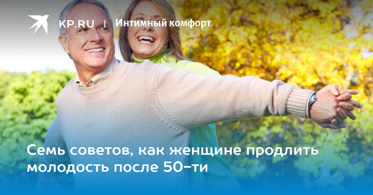 9d8bbdab3dd8 Семь советов, как женщине продлить молодость после 50-ти
