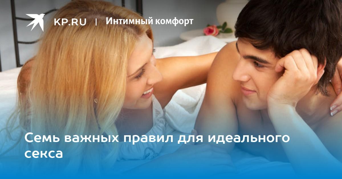 10 важных правил в сексе