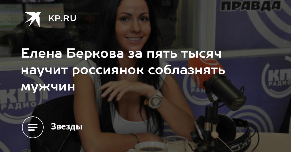 zachem-zvezda-e-berkova-seks-krasivoy-bryunetkoy