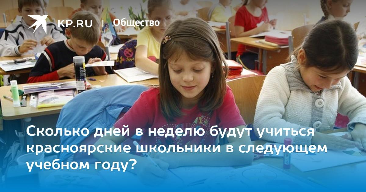Госдума обсудит право детей из многодетных семей учиться в одной школе 62
