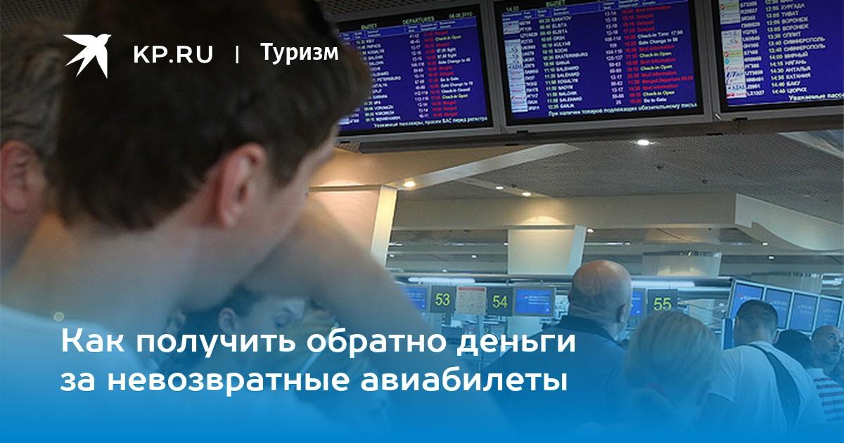 Как продать невозвратные авиабилеты купленные через интернет