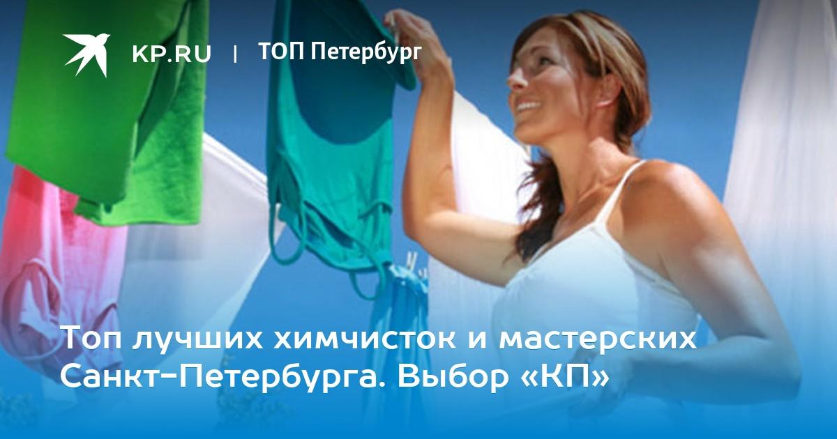 6c0ba7e4156e1 Топ лучших химчисток и мастерских Санкт-Петербурга. Выбор «КП»