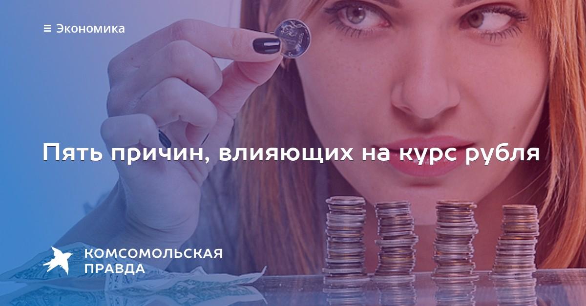 причины падения курса рубля вторичных квартир