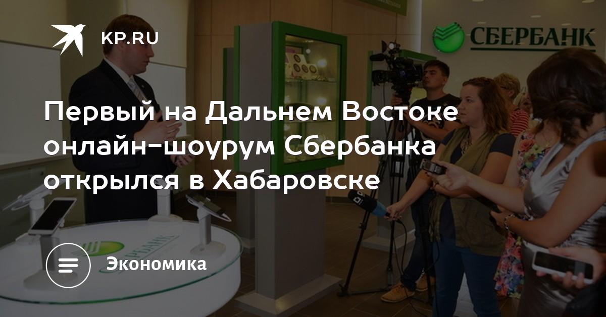 Первый на Дальнем Востоке онлайн-шоурум Сбербанка открылся в Хабаровске 28e680d9b31