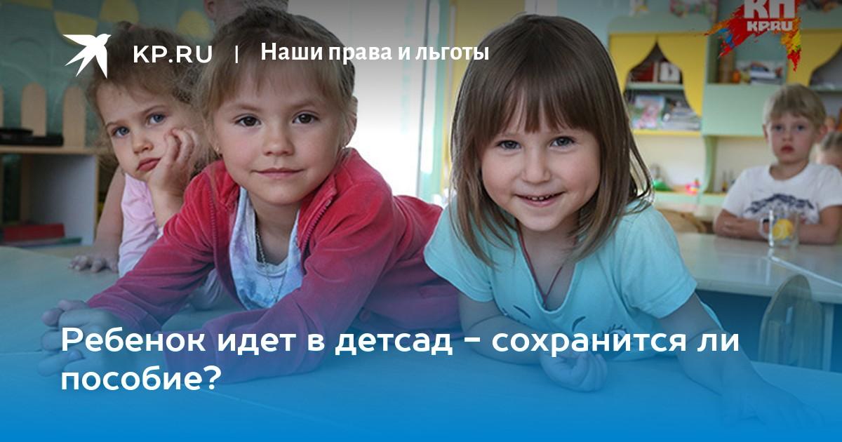 Детские пособия по потере кормильца