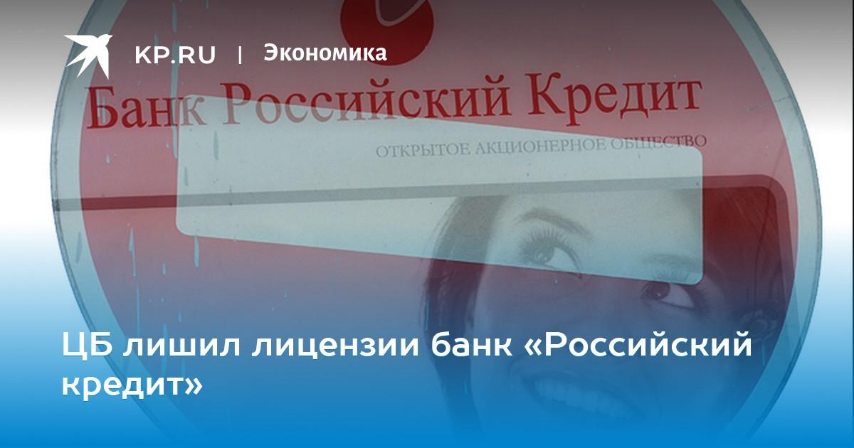 ао банк российский кредит хоум кредит банк дебетовая карта польза отзывы 2020