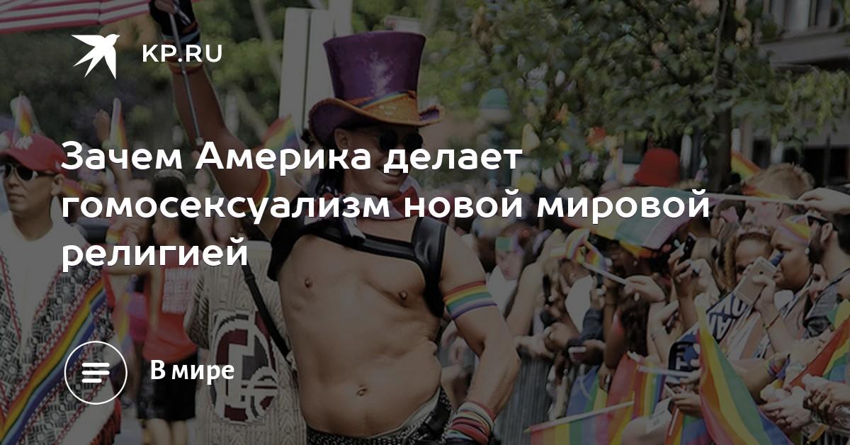 Место встречь гомосексуалистов красноярска