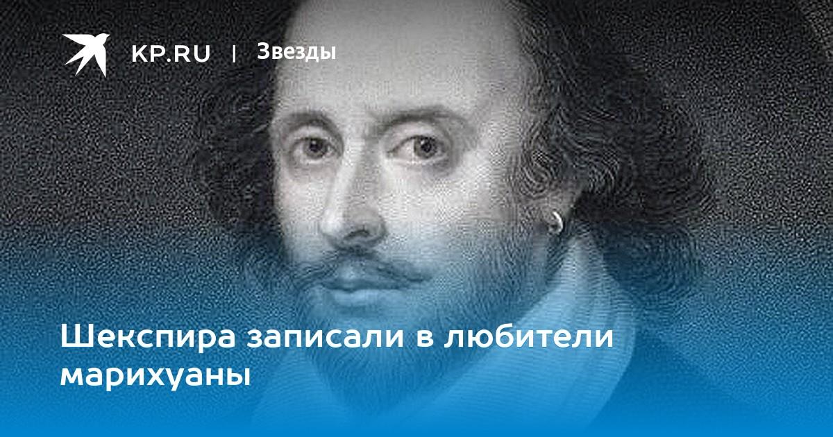 Шекспир о конопле мешать марихуану и алкоголь