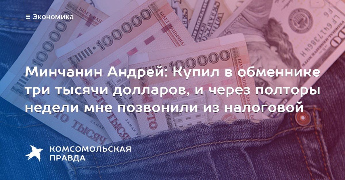 Покупка валюты налогообложение