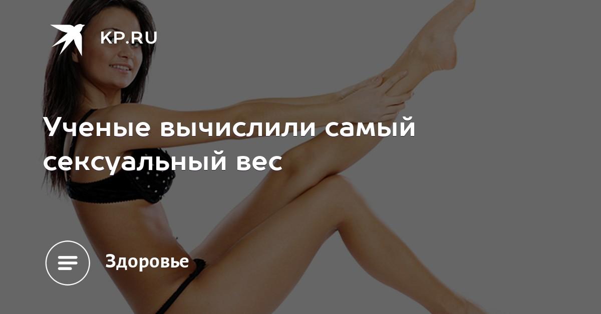 Идеальный вес сексуальной женщины