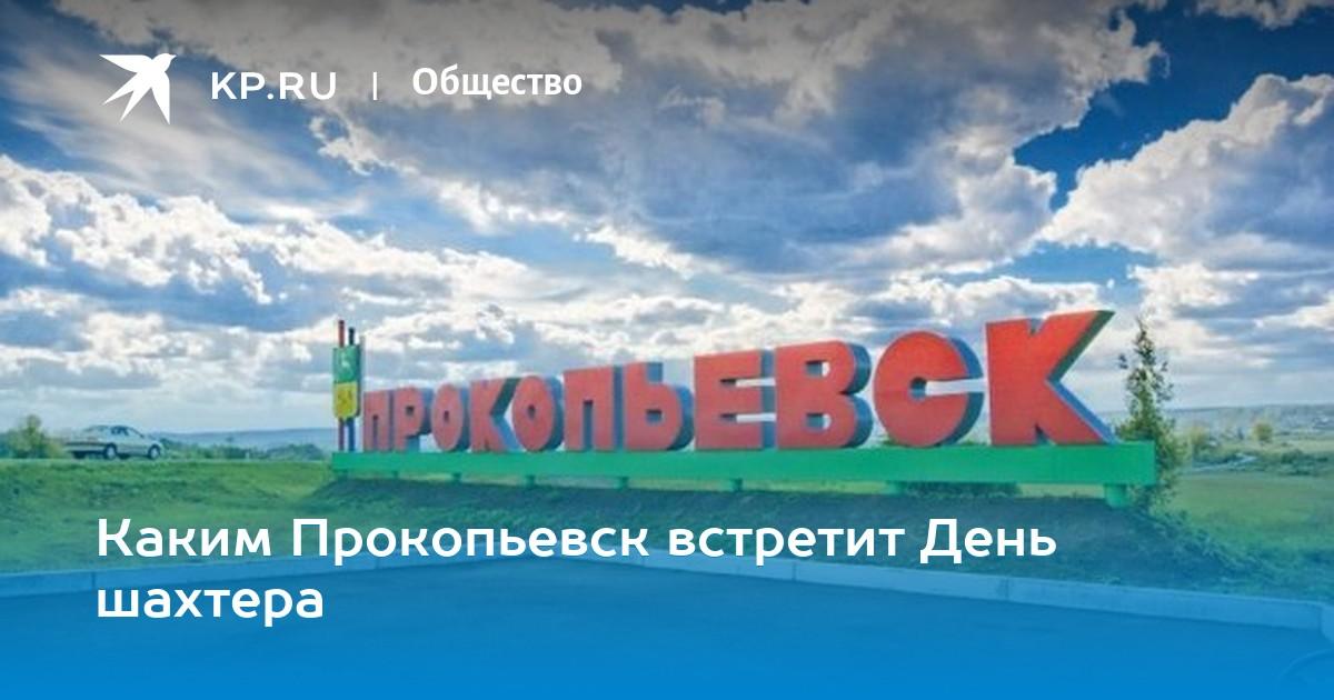 Картинки с днем шахтера и днем города прокопьевск, открытки детям день