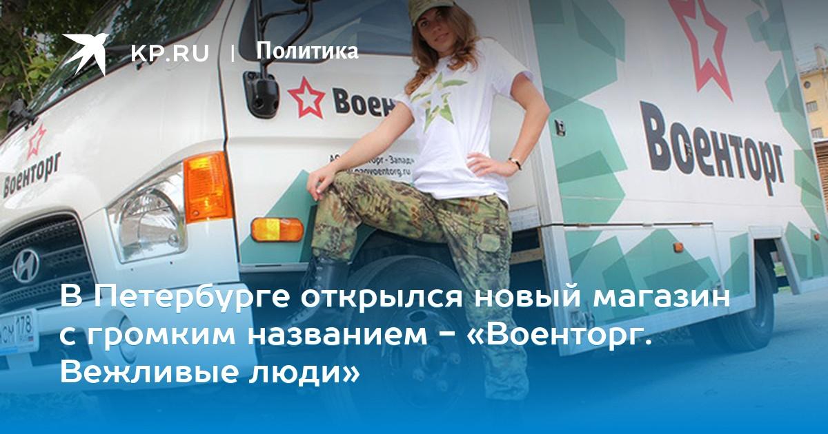 071c2781daf В Петербурге открылся новый магазин с громким названием - «Военторг.  Вежливые люди»
