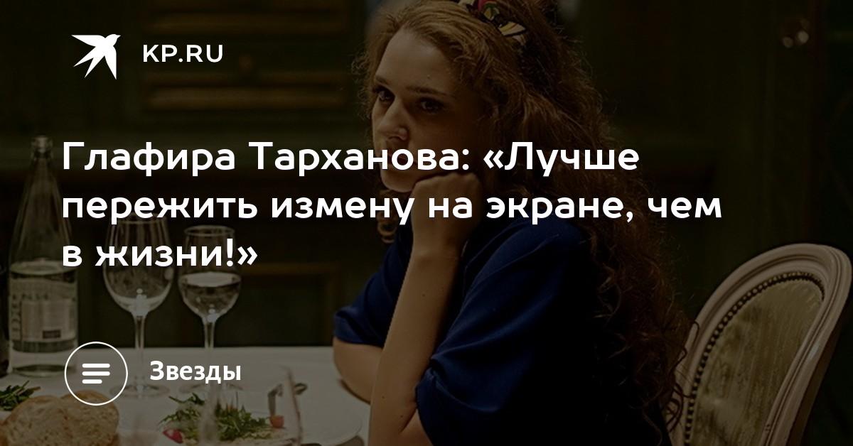 Глафира тарханова смотреть эротические эпизоды, порно ролик пухлые пилотки