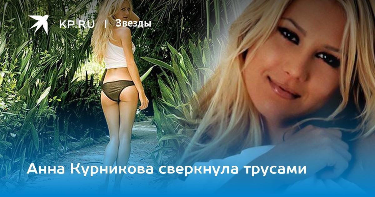 Анна курникова без трусы, фото порно измена в соседней комнате