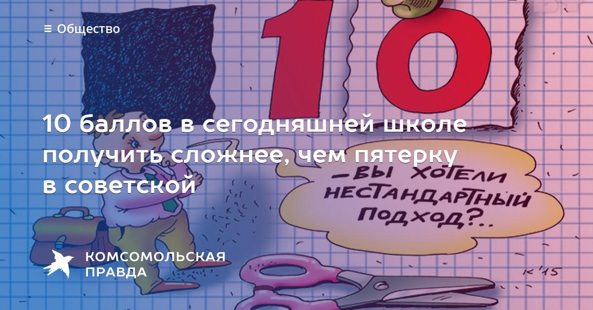 баллов в сегодняшней школе получить сложнее чем пятерку в  10 баллов в сегодняшней школе получить сложнее чем пятерку в советской