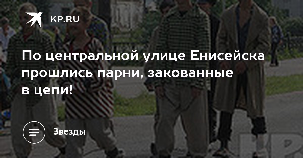 muzhchini-zakovannie-v-tsepyah