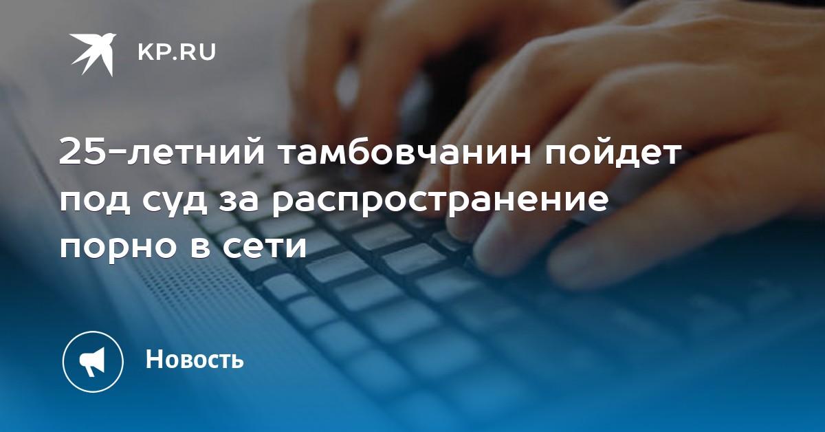 Воронежцу дали два года за распространение порнографии видео