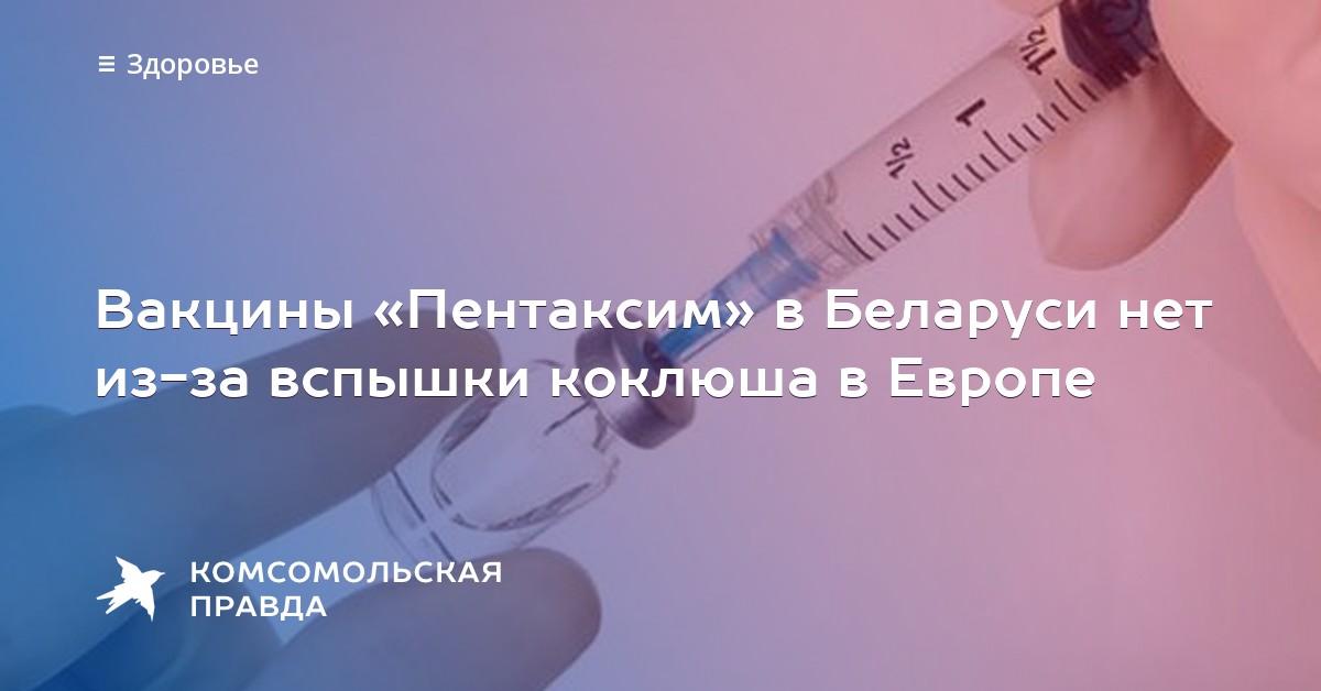 Пентаксим стоимость прививки
