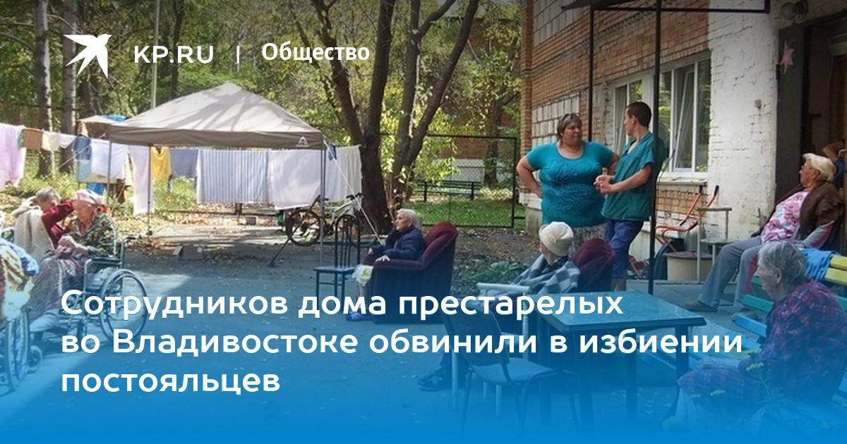 Пансионаты для пенсионеров во владивостоке волгоградский областной дом престарелых