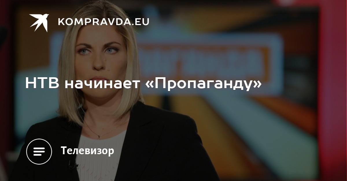 Елена липнева журналистка нтв