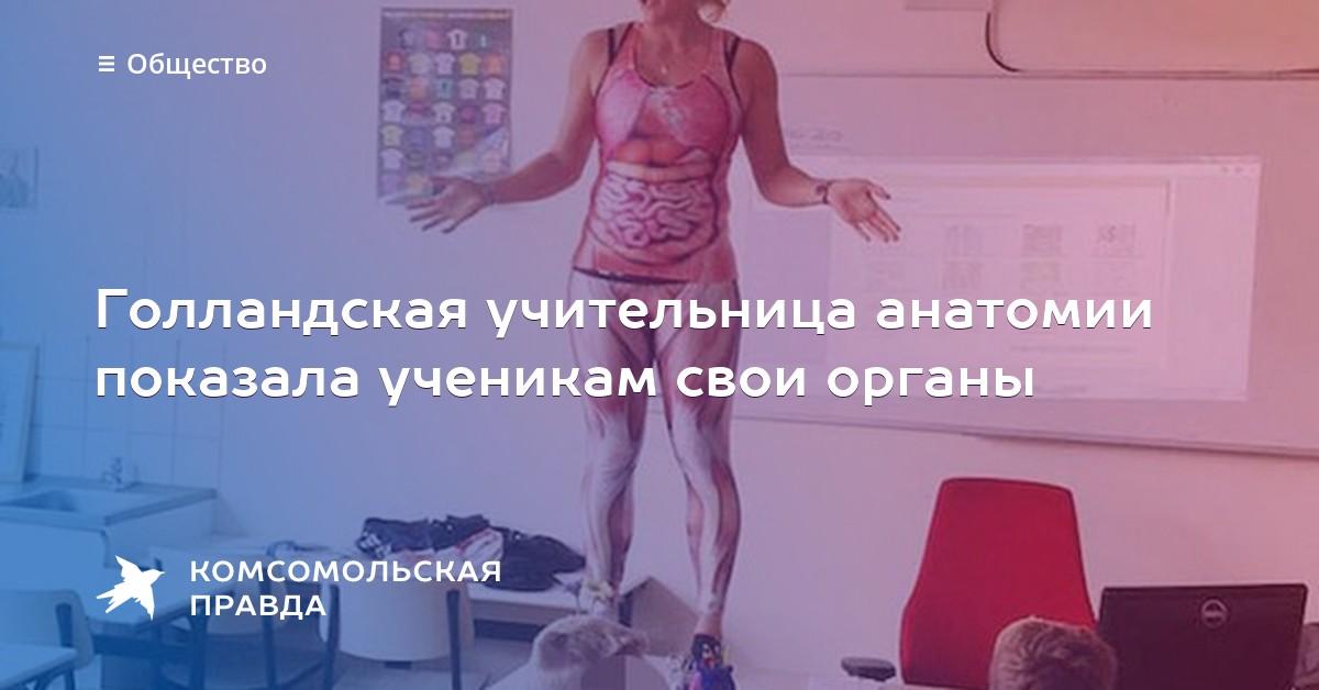 Учительница анатомии показывает женское тело