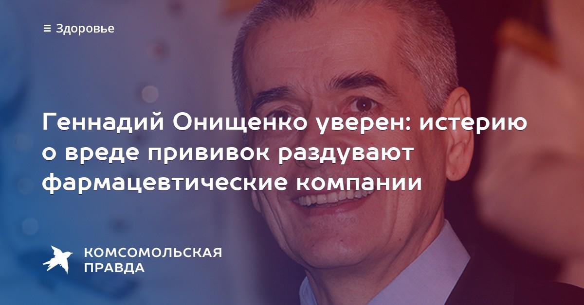 Онищенко правда о прививках