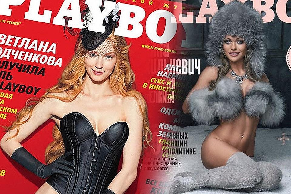 потом русские знаменитости на страницах плейбоя двигался все