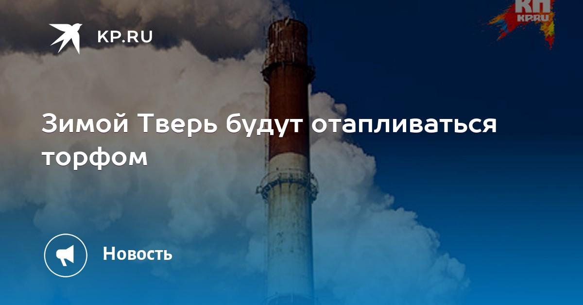 Еще одна попытка восстановить корпоративный контроль ТГК2 над Тверской генерацией оказалась безуспешной . Новости Твери