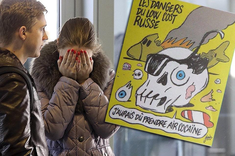 Французские карикатуристы снова пошутили за границами морали.