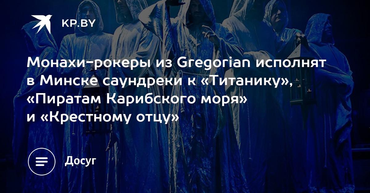 Монахи-рокеры из Gregorian исполнят в Минске саундреки к