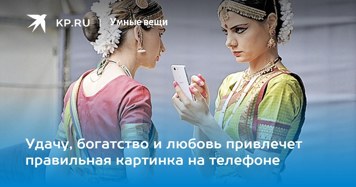 Правильная картинка на телефоне привлечет