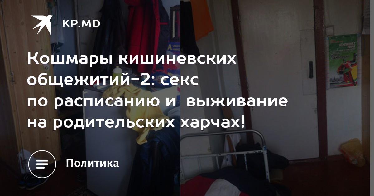 Секс в общежитиях беларусь видео