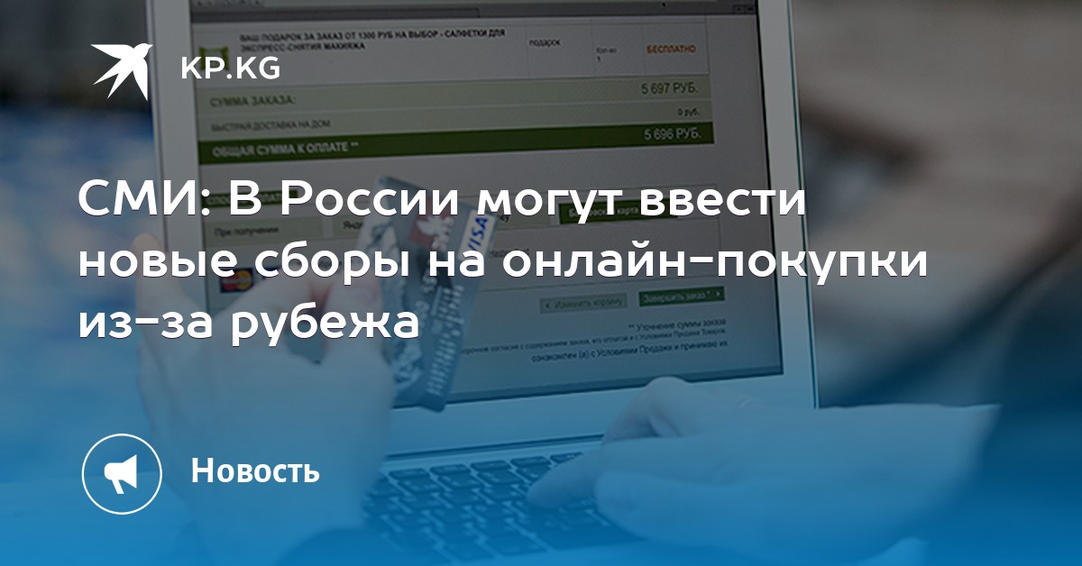 39064192d1d СМИ  В России могут ввести новые сборы на онлайн-покупки из-за рубежа