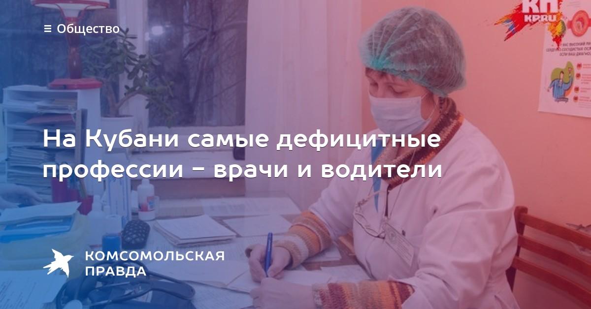 приборы могут служба занятости краснодар вакансии медсестра неё собака