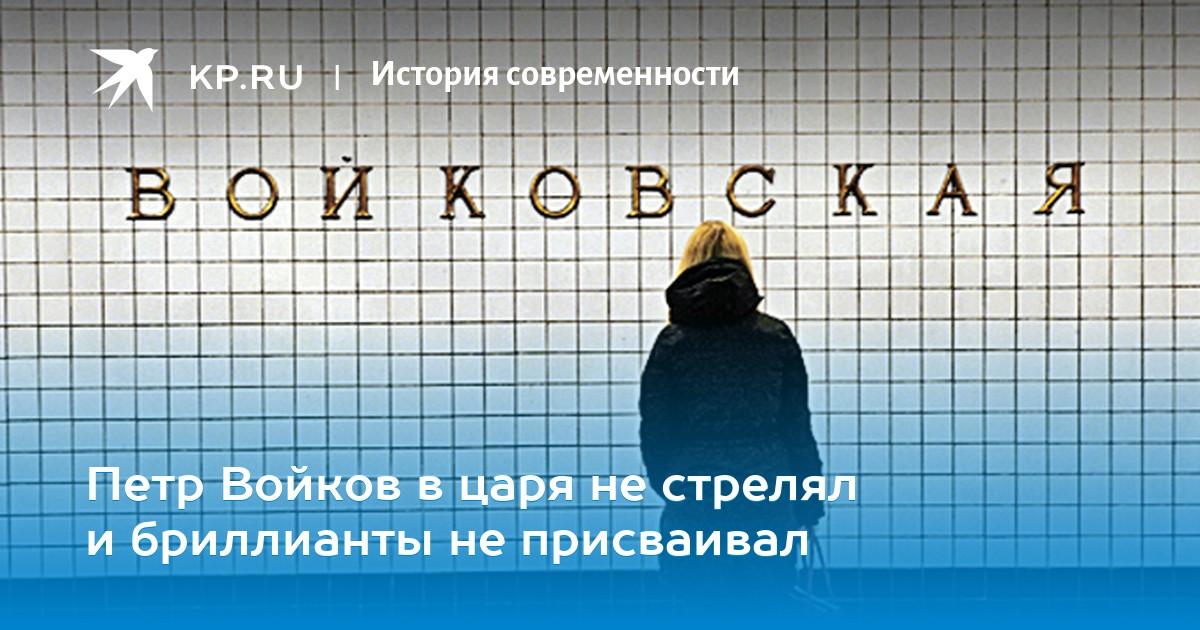 Петр Войков в царя не стрелял и бриллианты не присваивал