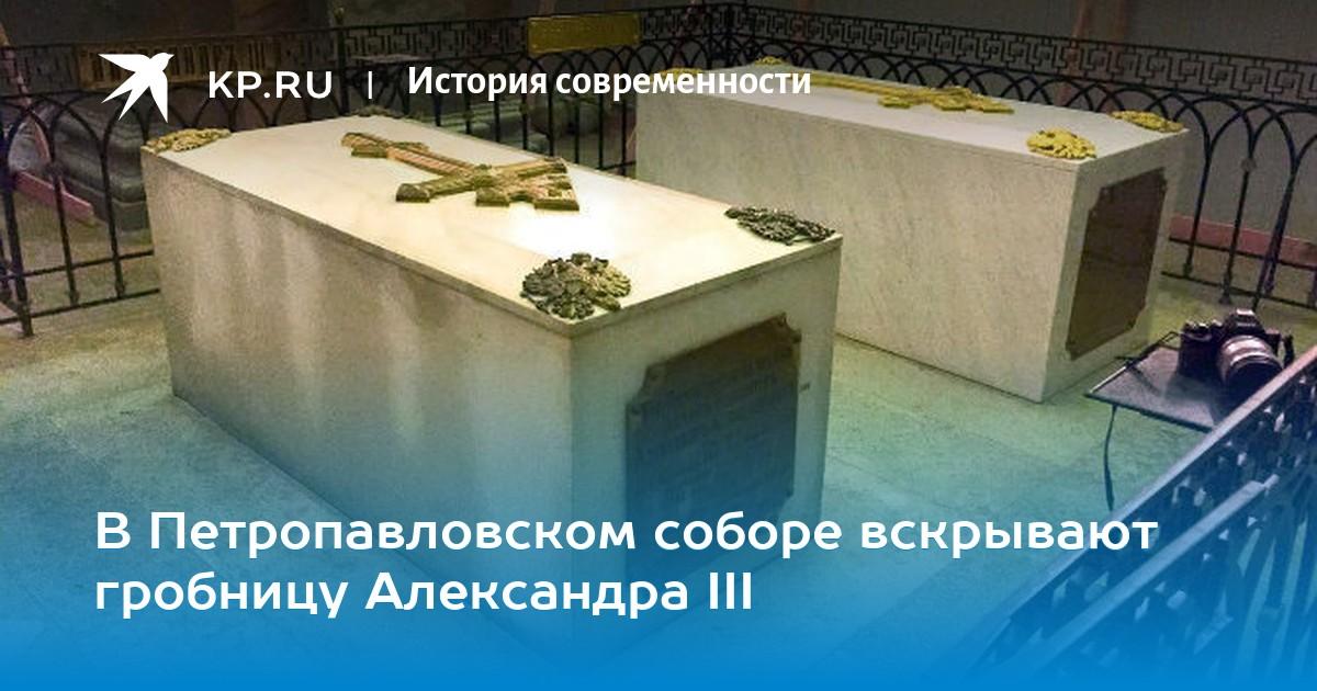 В Петропавловском соборе вскрывают гробницу Александра III