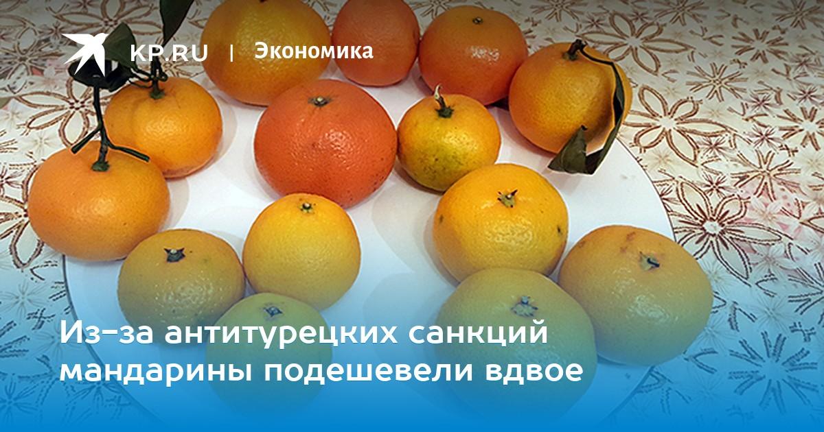 мандарина займ отзывы сколько времени займет пешком