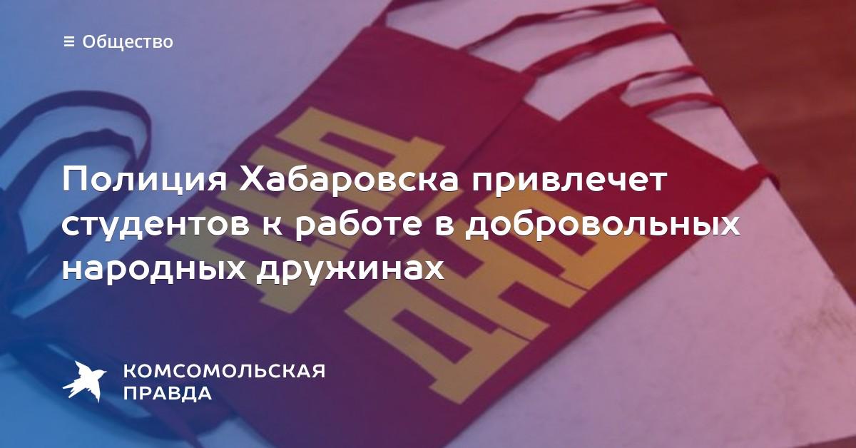 Хабаровск работа для студентов