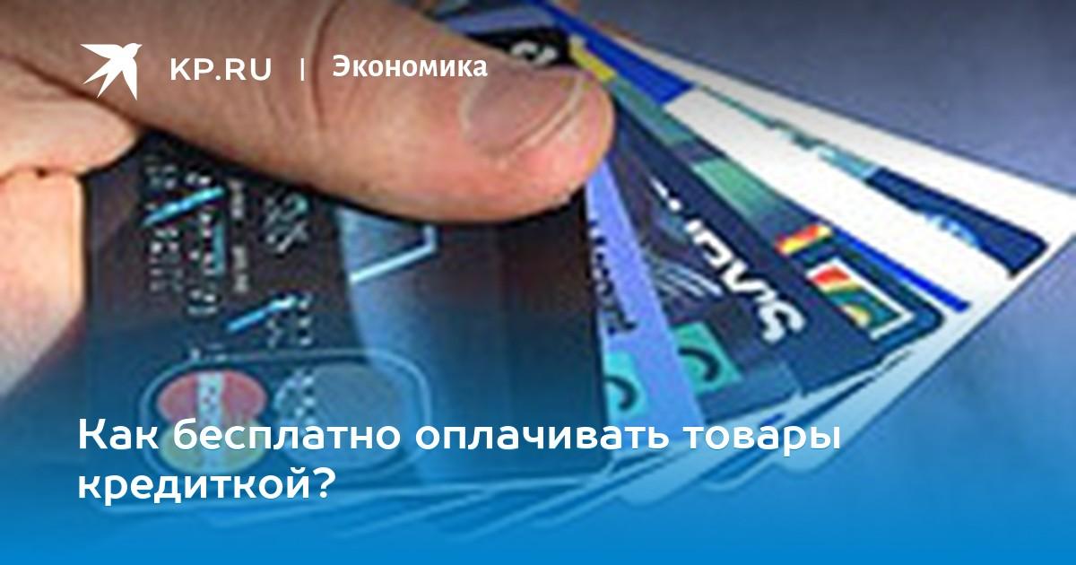 экономически обосновать выбрать кредит или аккредитив