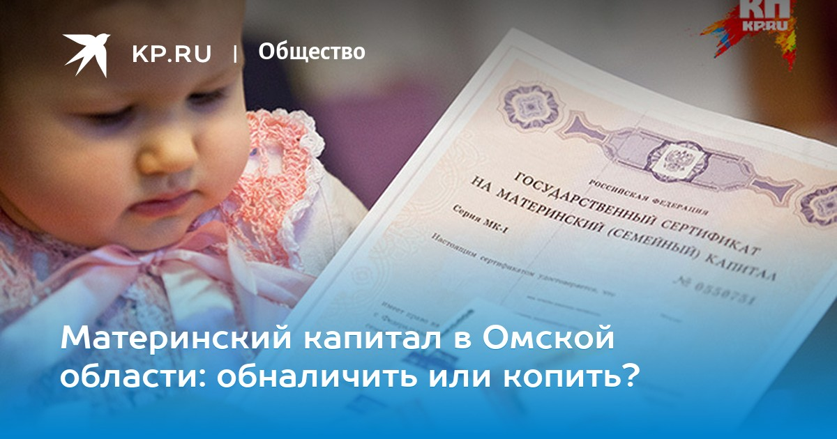 Кредит под материнский капитал в омске