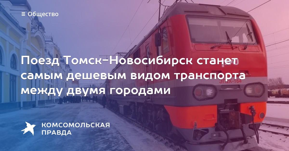 поездом до юрги из новосибирска помощь (ремонт, настройка