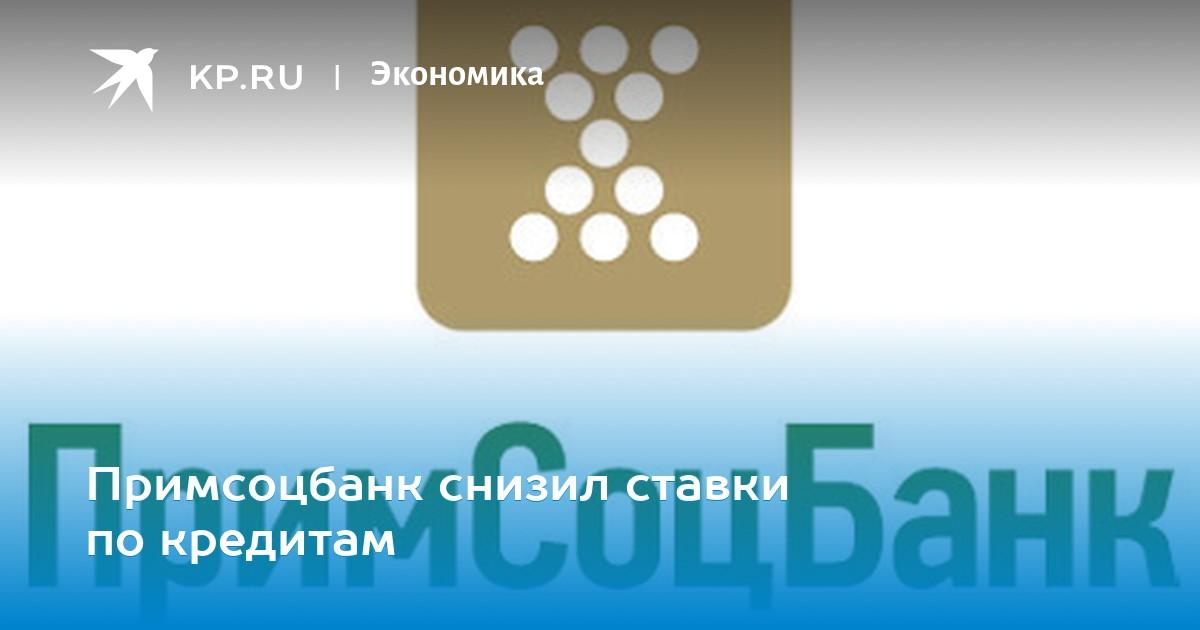 Примсоцбанк владивосток официальный сайт кредиты