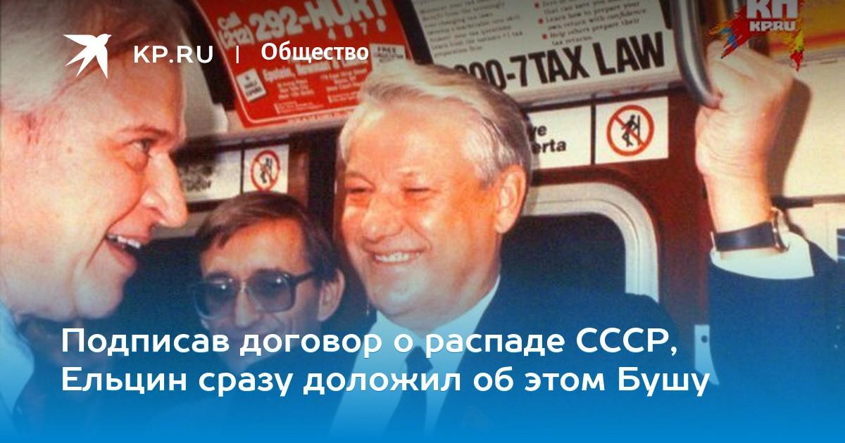 45d0372a17cb9 Подписав договор о распаде СССР, Ельцин сразу доложил об этом Бушу